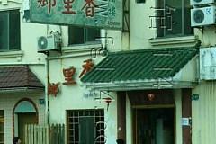 北新泾 乡里香酒楼