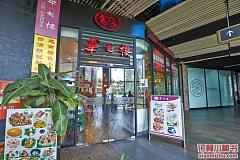 蓝天路站 华越楼-越南餐厅