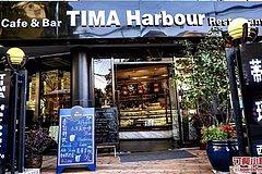 复兴西路/丁香花园 Tima Harbour