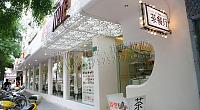 老上海弄堂小馆 图片