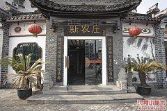 新农庄 仙霞路店