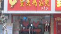 重庆鸡公煲 百色路店 图片