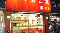 重庆鸡公煲 乳山路 图片
