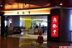 鼎泰丰 环球金融中心店
