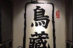 上海影城 とりくら鸟藏-河豚料理