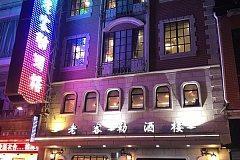 上海书城 老客勒酒楼