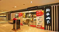 香港狮子山下-山下料理 818广场店 图片
