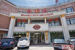 尚海派主题餐厅 云山路店