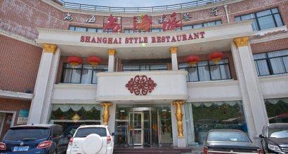 尚海派主题餐厅(云山路店) 图片