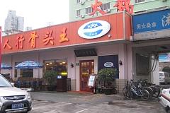 三人行骨头王火锅 田林店