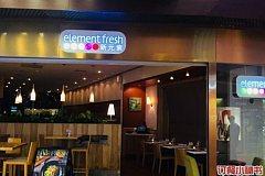 環球金融 新元素餐廳