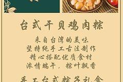 提籃橋站 外灘浦華大酒店-臺南擔仔面海鮮酒樓餐廳