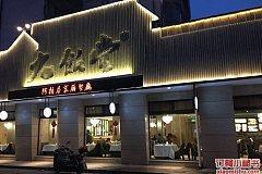 大年夜华三路站 上海大年夜饭堂