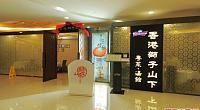 香港狮子山下 弘基店 图片
