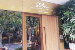 Jstone.Italian Kitchen &Bar 世茂滨江店