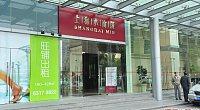 小南国 企业广场店 图片