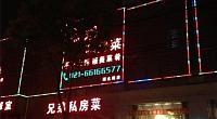 兄弟私房菜 顾北店 图片