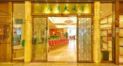 金时代顺风大酒店(八佰伴店) 图片