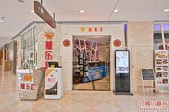 湘乐汇 宜山路店