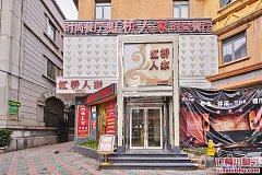 上海馬戲城/大寧 虹橋人家