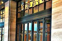 上海会馆 96广场店 shanghai chic
