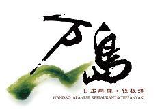 万岛日本料理铁板烧 静安店