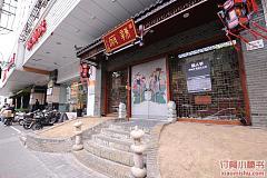 辣府 云南南路店