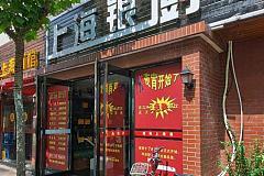曹杨路站 上海银厨