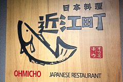 近江町 东方路店