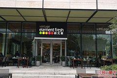 静安嘉里中心 新元素餐厅