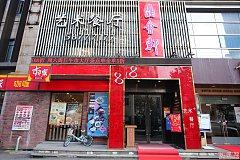 三鑫世界商厦 晶会轩 浦东店
