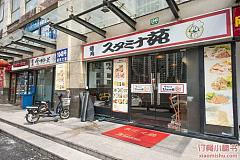食特美烧肉 スタミナ苑 浦东大道店