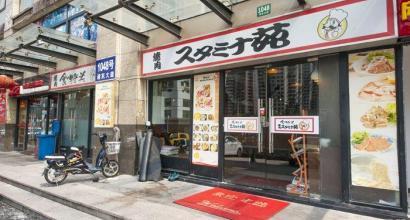 食特美烧肉 スタミナ苑(浦东大道店) 图片
