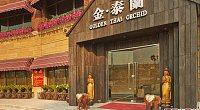 金泰兰泰国餐厅 云天地店 图片