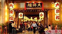 南京大牌档(百联又一城店) 图片