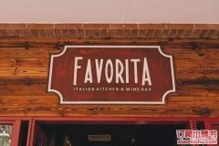 华漕 Favorita意大利餐厅