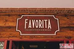 華漕 Favorita意大利餐廳