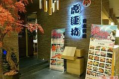 远东国际广场 虎连坊日本料理