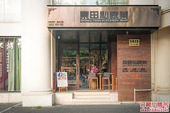兴国宾馆 东田私家菜