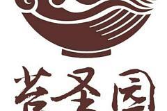 上海大年夜学 苔圣园
