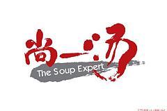 中华艺术宫站 尚一汤私厨