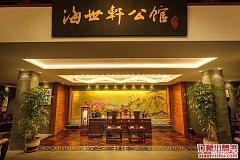 上海動物園站 海世軒公館