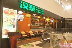 汉泰中泰融合餐厅 金桥国际广场店