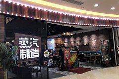 蒸汽制造 汇智国际商业中心店