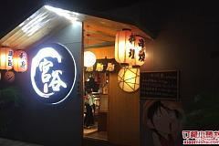 金橋公園 宮谷日本料理