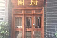宝山区 轩饫(yu)私宴