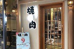 龍華中路站 MOLI燒肉