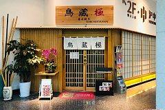 静安寺 とりくら鸟藏-极寿司割烹