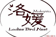 临平路站 Ladies洛媛燕窝下午茶