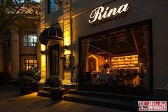 Rina丽娜意式扒房